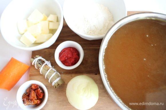 Приготовить все необходимое для соуса эспаньоль.