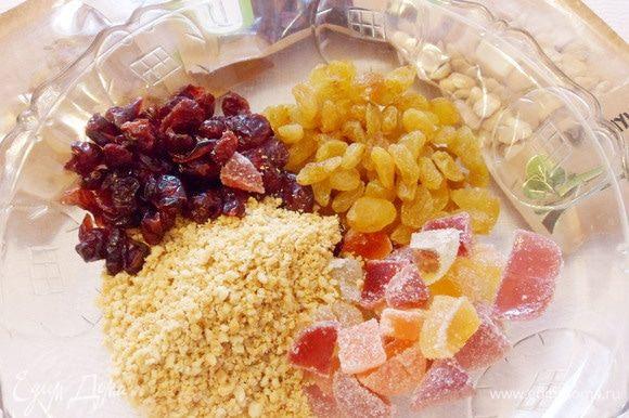 Соединить вместе изюм, орехи, сушеную клюкву и мармелад.