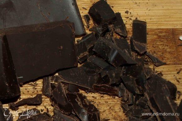 Шоколад порубить не очень мелко.