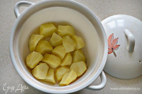 Картофель вымыть, очистить и сварить до готовности в слегка подсоленной воде. Воду слить и картофель размять с помощью толкушки.