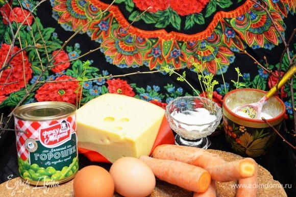 Подготовим продукты для приготовления закуски. Куриные яйца и морковь вымоем.