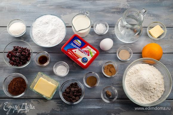 Для приготовления кексов нам понадобятся следующие ингредиенты.