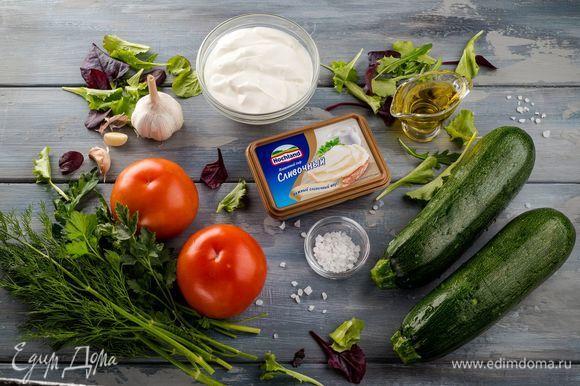 Для приготовления рулетиков из цукини с помидорами и сыром нам понадобятся следующие ингредиенты.