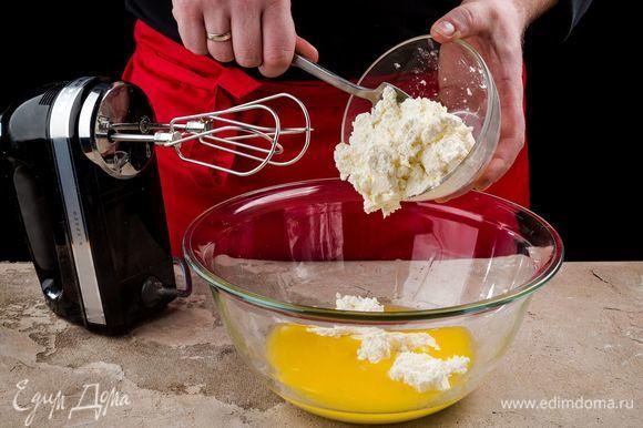 Добавьте в массу творог. Перемешайте творожно-масляную смесь миксером.