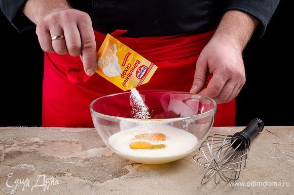 Соедините молоко, яйца. Затем добавьте ванильный сахар Dr. Oetker, обычный сахар и соль.
