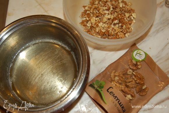 Для хрустящих орешков следует вначале сварить сироп. Смешать воду, сахар и мед. Довести до кипения и вылить на поломанные орешки. Перемешать и выложить на противень. Готовить до золотистого цвета около 15 минут на 140°С.
