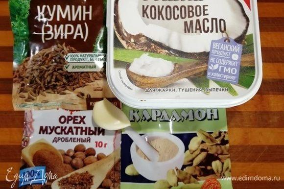 Подготовим остальные специи и кокосовое масло.