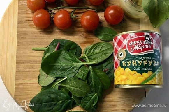 Еще нам понадобится для начинки свежий яркий шпинат, яркие помидорки черри и солнечная сахарная кукуруза ТМ «Фрау Марта».