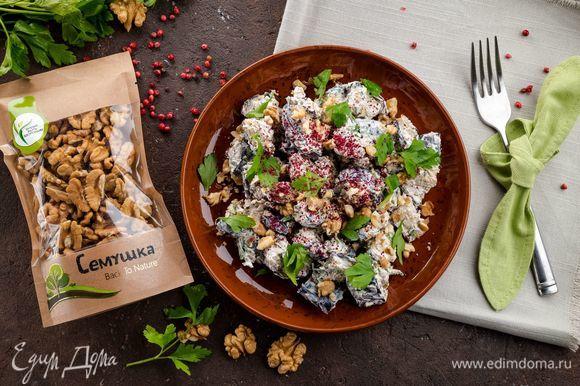 Посыпьте салат сверху измельченными грецкими орехами. Подавайте полезное и вкусное блюдо к столу! Приятного аппетита!
