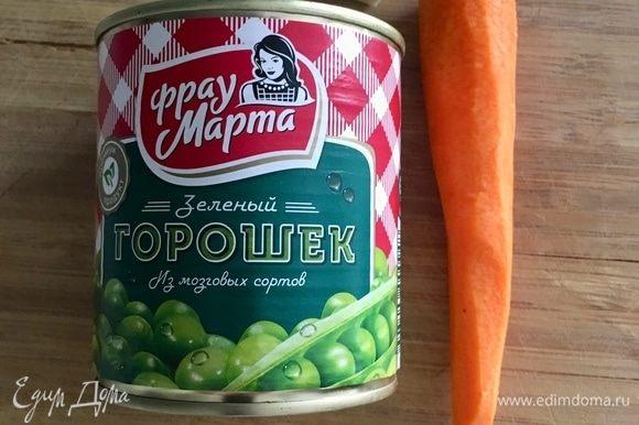 Поставить на огонь кастрюльку с водой и щепоткой соли для макарон. А тем временем подготовить овощную братию: очистить одну среднего размера морковь, один зубчик чеснока и сладкий нежный консервированный горошек ТМ «Фрау Марта».