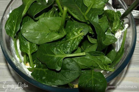 Листья шпината промыть, дать стечь воде. Добавить к сыру с кукурузой.