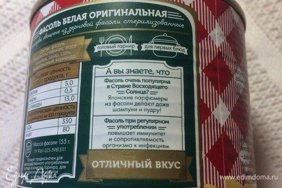 Почитаем перед этим дополнительную информацию про фасоль.