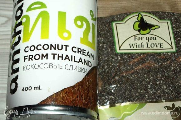 Семена чиа и кокосовые сливки (в оригинале молоко) соединить.