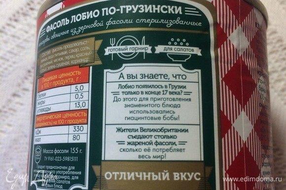 Заодно почитать интересную информацию про фасоль.