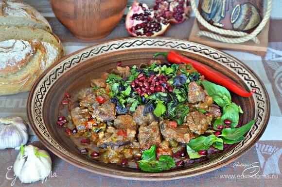 Готовое мясо выложите на блюдо и щедро посыпьте зернами граната и рубленой свежей зеленью.