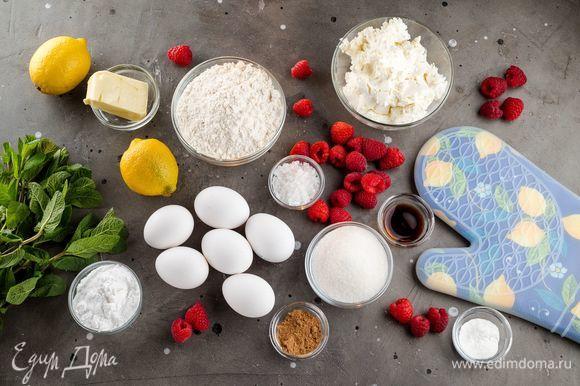 Для приготовления творожного тарта с малиной нам понадобятся следующие ингредиенты.