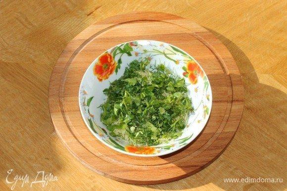 Зелень промыть, обсушить бумажным полотенцем и мелко порубить. Смешать зелень с сыром.