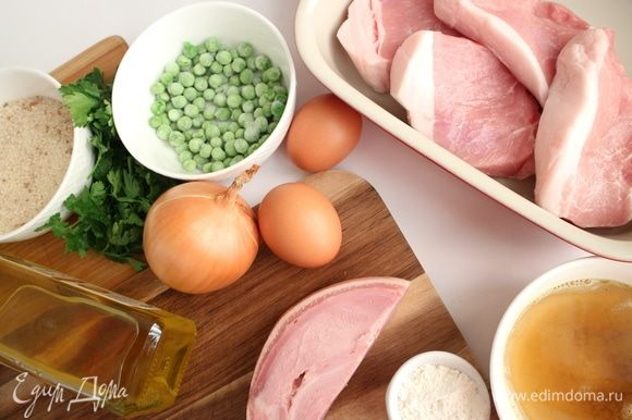 Приготовить все необходимое. Свинину (лучше выбрать куски с жирком) достать из холодильника заранее.