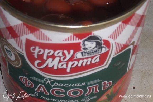 Открыть баночку красной фасоли в томате «Фрау Марта».