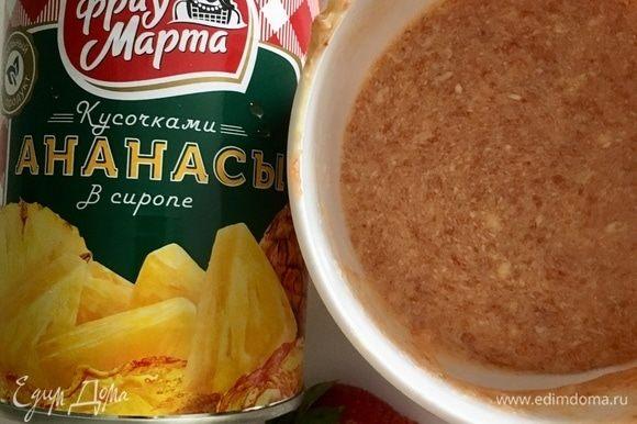 Клубничный джем перемешать с размягченным сливочным маслом до однородности, до кремообразного состояния. Баночку с ананасами открыть, сок слить.