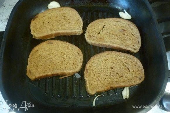 Разогреть сковороду гриль (или обычную). Плеснуть масла. Два зубчика чеснока очистить и раздавить плоской стороной ножа, выложить в сковороду и «погонять» по сковороде вилкой, чтобы масло вобрало в себя аромат чеснока. Выложить ломтики хлеба и обжарить с двух сторон.