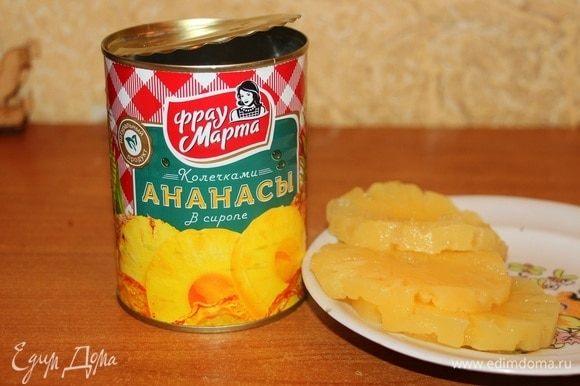 Колечки ананасов в сиропе ТМ «Фрау Марта» нарезать кубиком.