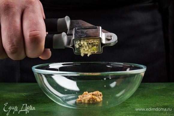 Для заправки измельчите чеснок, смешайте с горчицей.