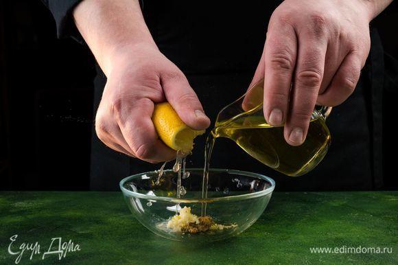 Добавьте оливковое масло и лимонный сок, специи.