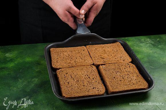 Поджарьте хлеб до хрустящей корочки. Яйцо отварите вкрутую.