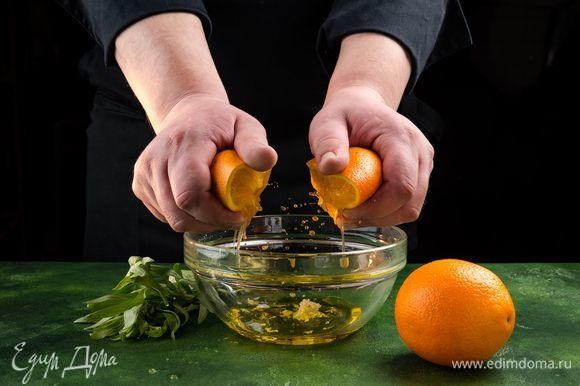 Приготовьте маринад. Смешайте апельсиновый сок, оливковое масло, измельченный чеснок, нарезанный тархун, тертую цедру апельсина. Посолите, поперчите по вкусу.