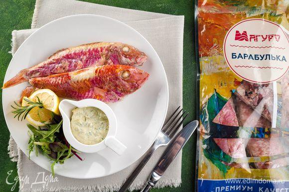 Подавайте ароматную рыбу с соусом. Приятного аппетита!