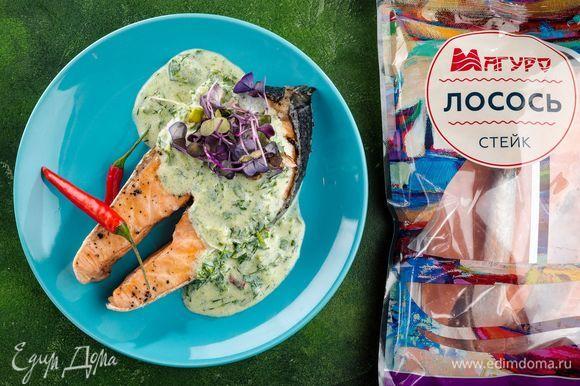 Подавайте стейки лосося с соусом. Приятного аппетита!