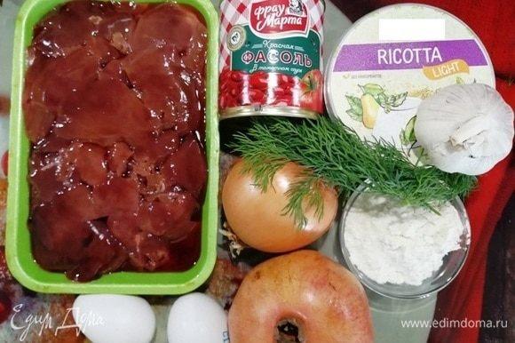 Подготовим все необходимое для запеканки. Куриную печень, фасоль консервированную ТМ «Фрау Марта», лук, чеснок, рикотту, муку, укроп, гранат и яйца.