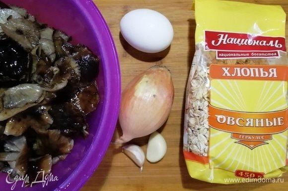 Готовим грибные кексы. Возьмем хлопья овсяные ТМ «Националь», опята (собранные летом) или другие грибы, лук, чеснок и яйцо.