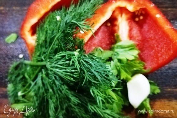 Для соуса в блендере смешаем болгарский перец, укроп, петрушку, чеснок и специи.