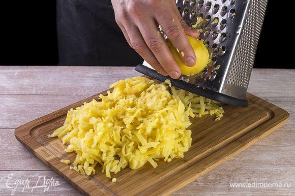 Отварите картофель в мундире и натрите на крупной терке.