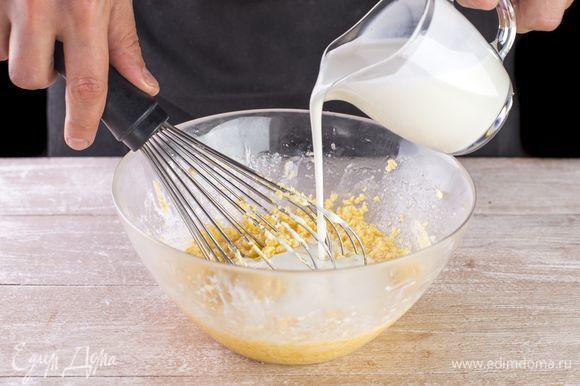 Тонкой струйкой влейте йогурт и взбейте массу венчиком.