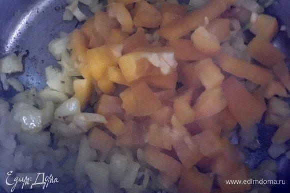 Когда лук и чеснок станут мягкими, добавить в кастрюльку нарезанный небольшим кубиком болгарский перец. Перемешать. Тушить минуты три.