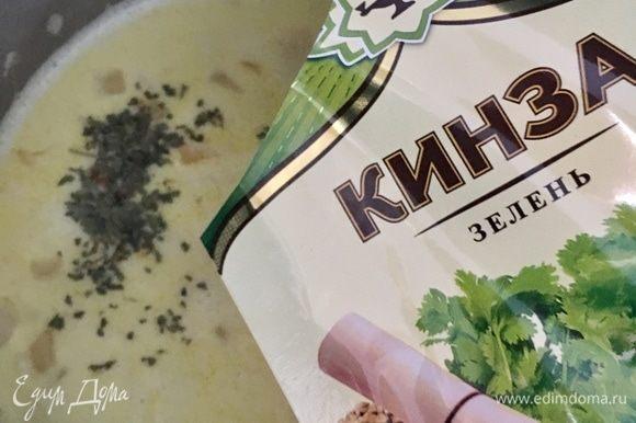 Добавить ароматной сушеной кинзы. Если есть свежая, используйте ее!
