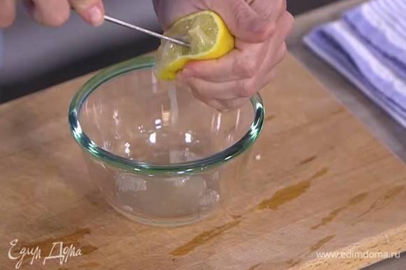 Из лимона выжать 1 ч. ложку сока.