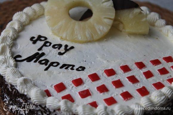 Украсьте торт и поставьте в прохладное место на несколько часов для пропитки.
