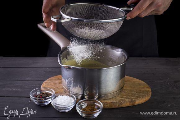 Просейте муку, добавьте соль и специи. Продолжая непрерывно мешать, томите соус на слабом огне до загустения.