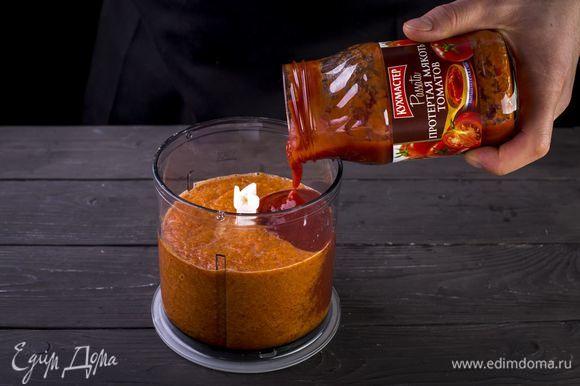 Сложите в чашу блендера сладкий перец, огурец, половину луковицы, выдавите чеснок через пресс. Взбейте все ингредиенты в однородное пюре. Добавьте пассату «Кухмастер» и взбейте еще раз. Поставьте суп в холодильник на пару часов.