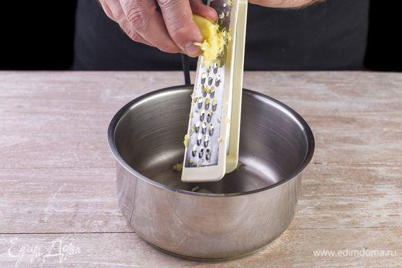 Очистите корень имбиря от кожуры и натрите на мелкой терке в маленькую кастрюлю.
