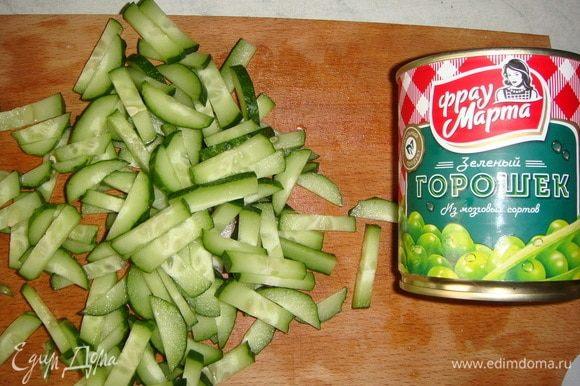 Огурцы нарезать тонкой соломкой. С зеленого горошка ТМ «Фрау Марта» слить воду.
