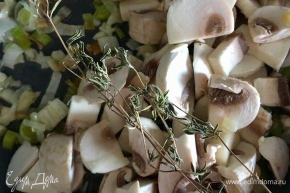 К луку в сковороду отправить нарезанные дольками шампиньоны, посолить и поперчить тут же, так как грибы как губка и сразу впитывают в себя все ароматы. Листики сушеного тимьяна здесь будут очень уместны, создавая ароматы блюда. Жарить до готовности грибов.