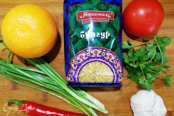 Подготовим необходимые ингредиенты для булгура. Булгур ТМ «Националь» будем готовить согласно инструкции на упаковке.