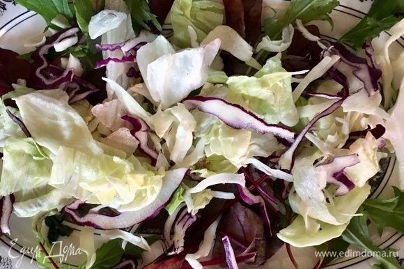 На плоскую тарелку, на которой подаем салат, щедрая горсть салатного микса. У меня в этот раз смесь красной и белокочанной капусты, немного мангольда и рукколы.