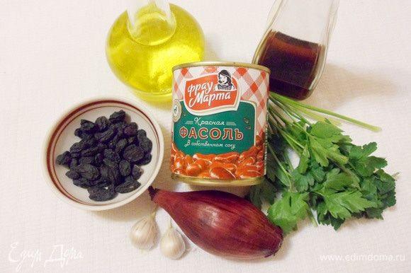 Для приготовления салата нужны: красная консервированная фасоль в собственном соку от ТМ «Фрау Марта», черный изюм без косточек, салатный лук, чеснок, масло оливковое, винный уксус, зелень петрушки, соль и перец.