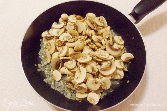 Добавить нарезанные грибы и жарить до выпаривания жидкости.